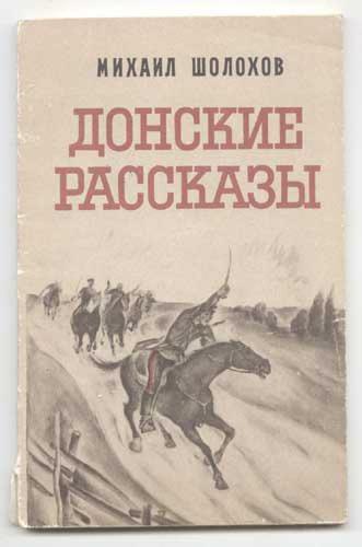 m-sholohov-sochinenie-rasskazi-chuzhaya-krov