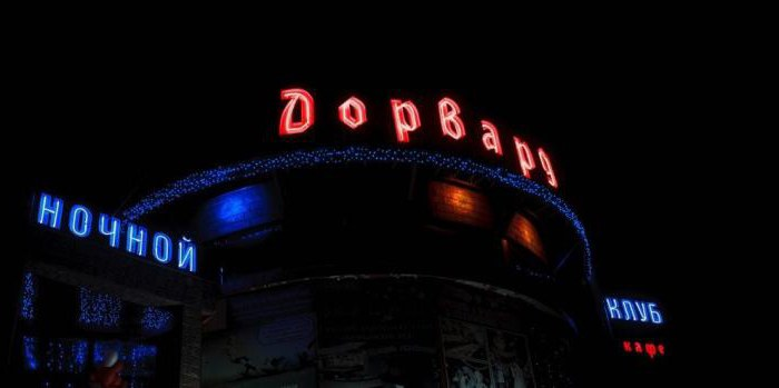 Ночные клубы Нижнего Новгорода: отзывы