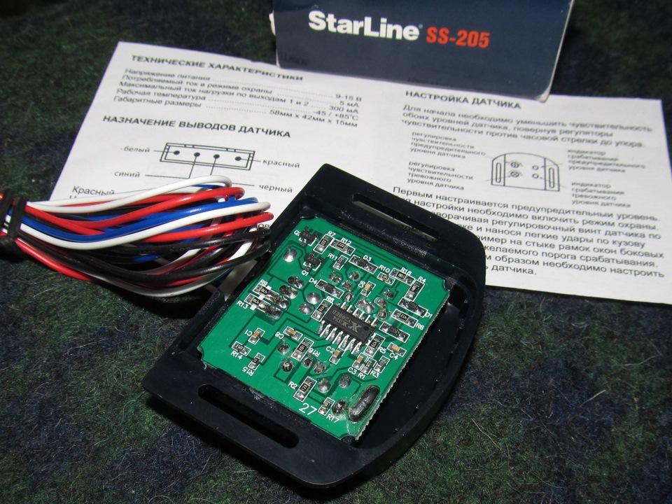 Датчики сигнализации Starline