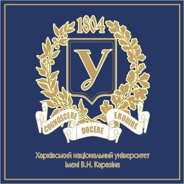 харьковский национальный университет имени в.н. каразина