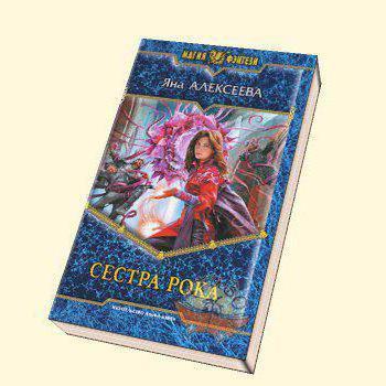Яна Алексеева книги автора