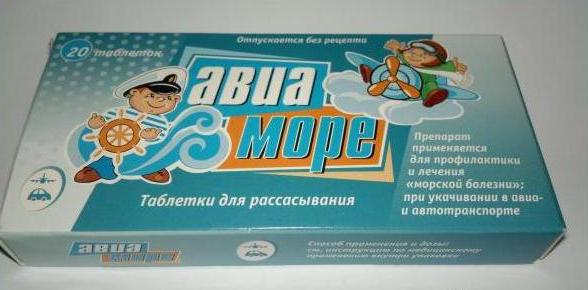 таблетки авиа-море инструкция по применению - фото 10