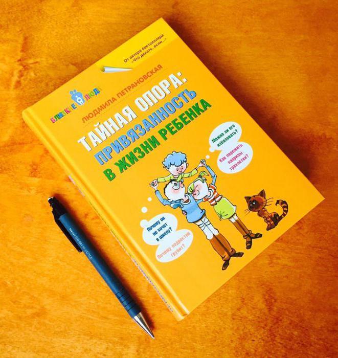Книга если с ребенком трудно людмила петрановская читать