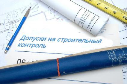 Допуски СРО на строительство перечень