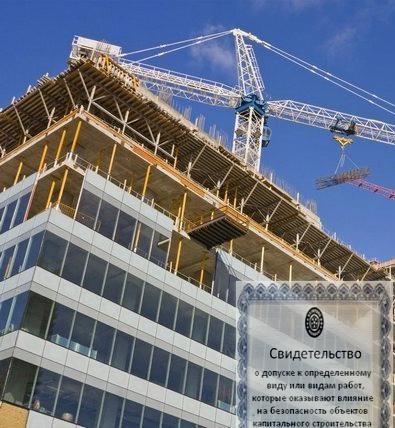 Допуск СРО в строительстве
