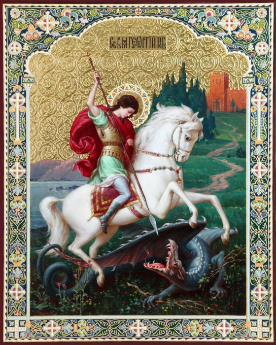 праздник святого Георгия Победоносца
