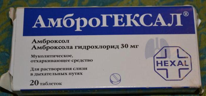 Амброгексал таблетки 30 мг