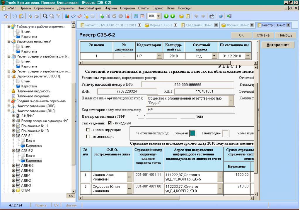 Программы удаленной работы бухгалтера подбор кадров фрилансер