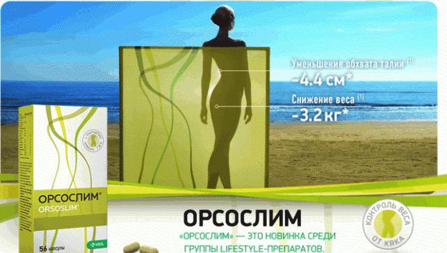 Горошек консервированный при похудении