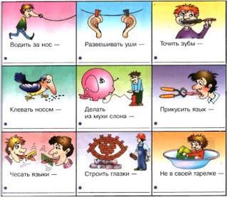 пример фразеологизмов в русском языке