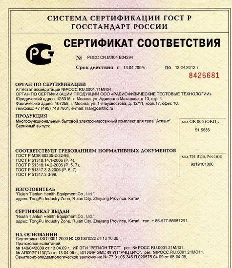 сертификат соответствия на продукцию образец