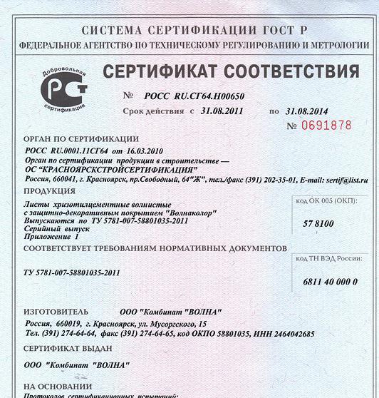 форма сертификата соответствия на продукцию