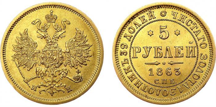 монета александр 2 император