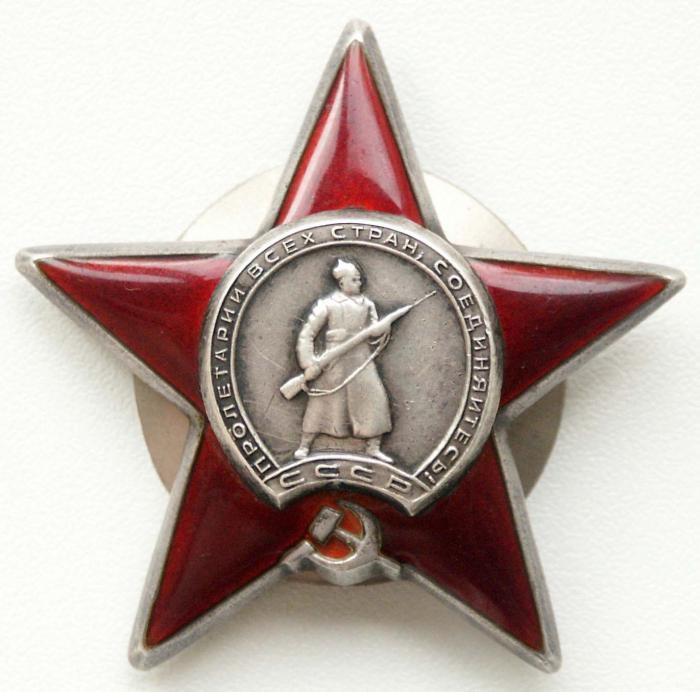 Кому дали орден красной звезды
