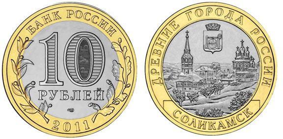 Сколько всего коллекционных монет 10 рублей магазины камней и минералов в спб