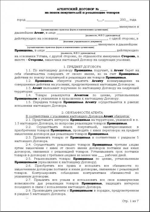 Агентский договор на реализацию товара от имени принципала