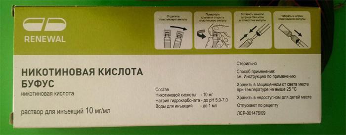 никотиновая кислота цена ампулы для волос