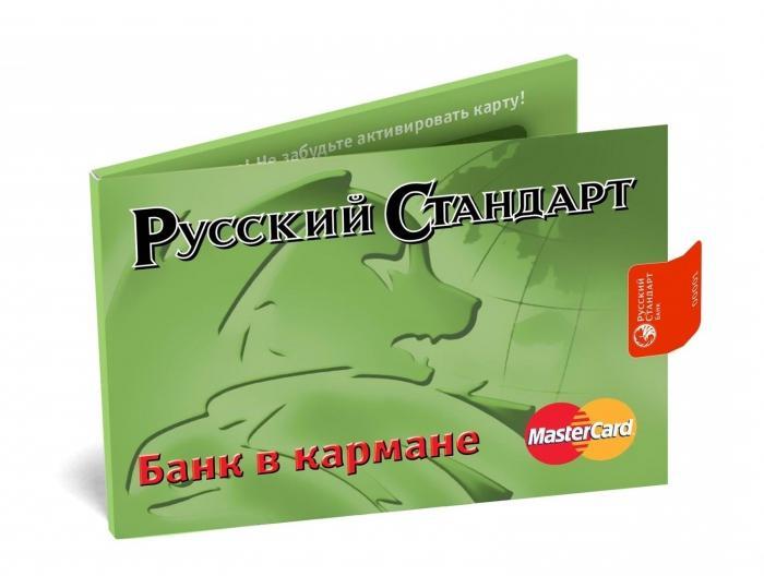 Банк «Русский Стандарт»: вклады и кредиты.
