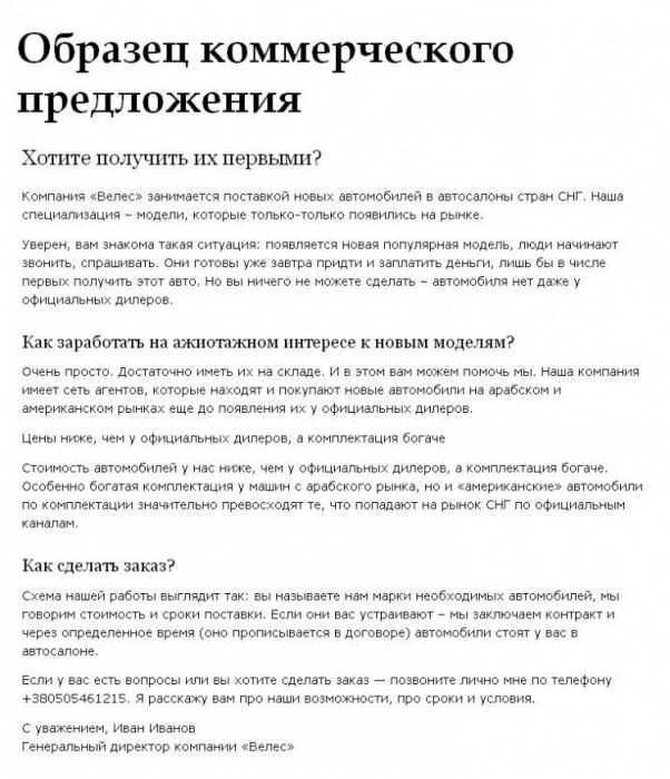 образец письма о сотрудничестве поставщику услуг