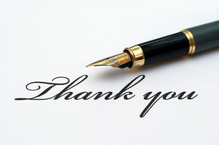 благодарственные письма за оказанную помощь