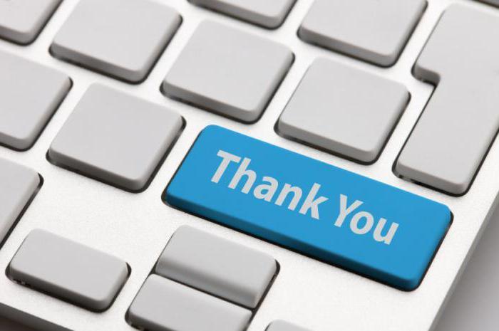 текст благодарственного письма спонсорам за оказанную помощь