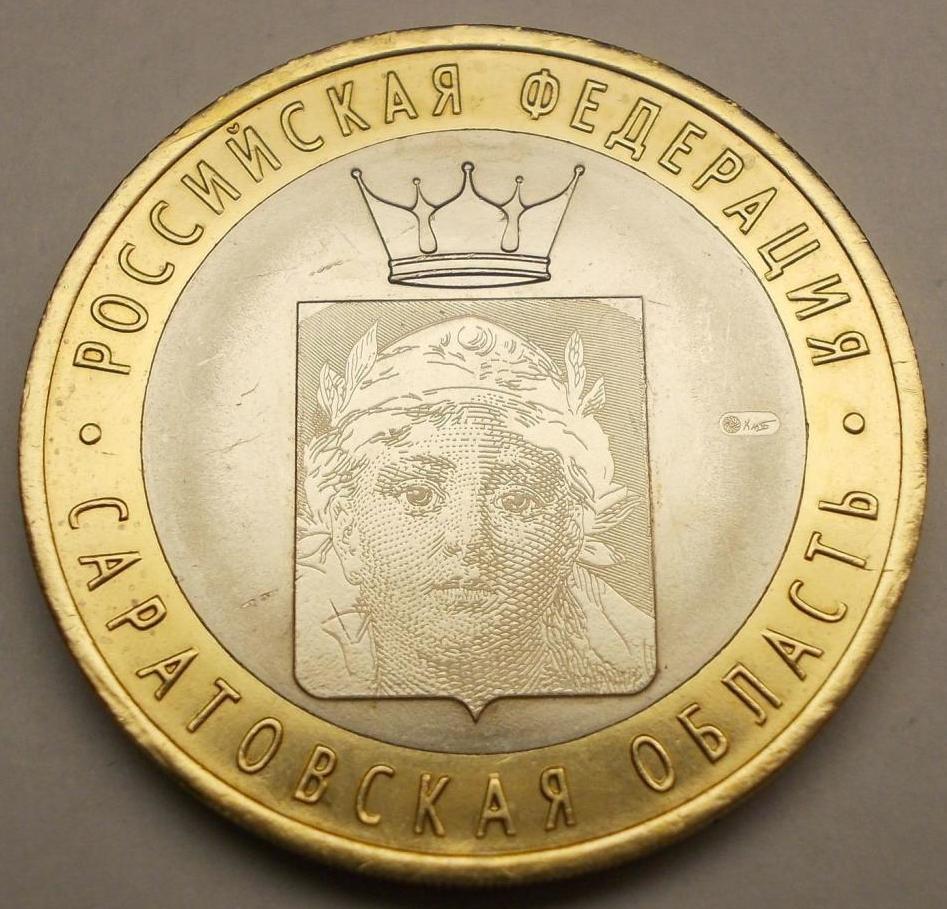 Юбилейные десятирублевые монеты: обзор, список