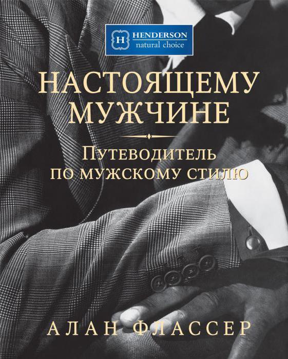 книги в подарок для мужчины