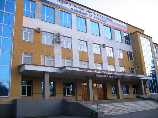 What does the Saransk Medical Institute look like?