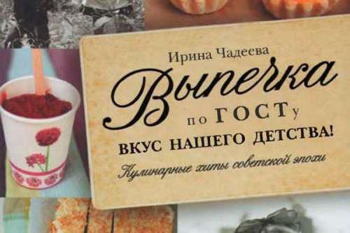 Ирина Чадеева рецепты по ГОСТу