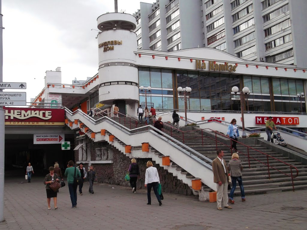Магазины На Немиге В Минске