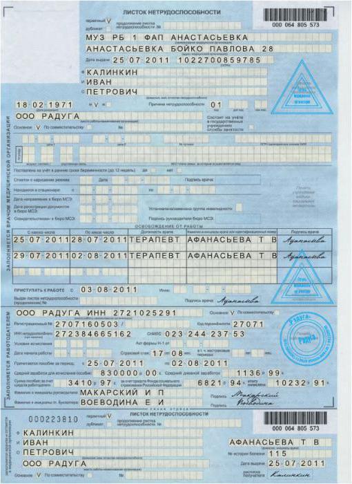 Как оплачивается больничный лист с нарушением режима код 36 046 справка на оружие Марфино