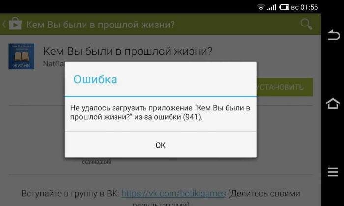 ошибка 941 на андроиде