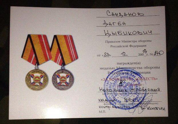 Инструкция О Медали За Ратную Доблесть Военнослужащим