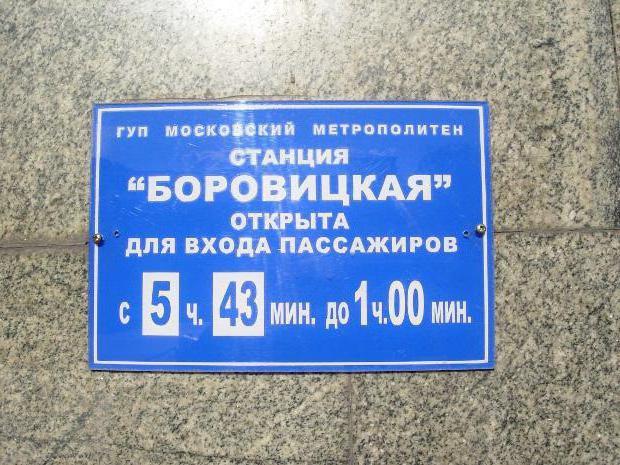 метро москва время начала работы