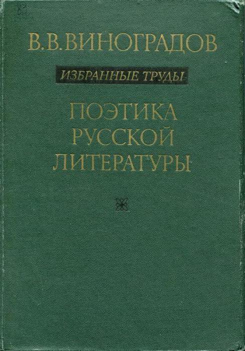 Виноградов В.В. Поэтика русской литературы