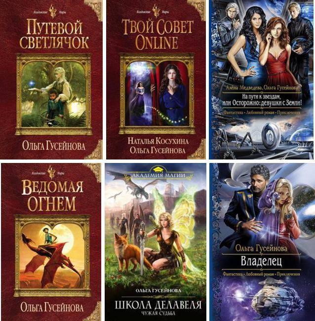 Читать книги онлайн бесплатно без регистрации гусейнова