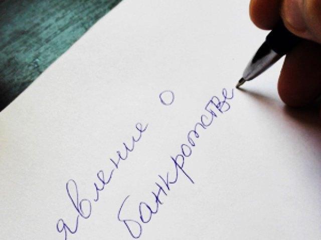 Как подать на банкротство физ лица
