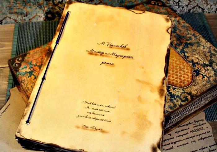 воланд сказал рукописи не горят