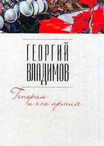 Три минуты молчания георгия владимова отзывы читателей и критиков