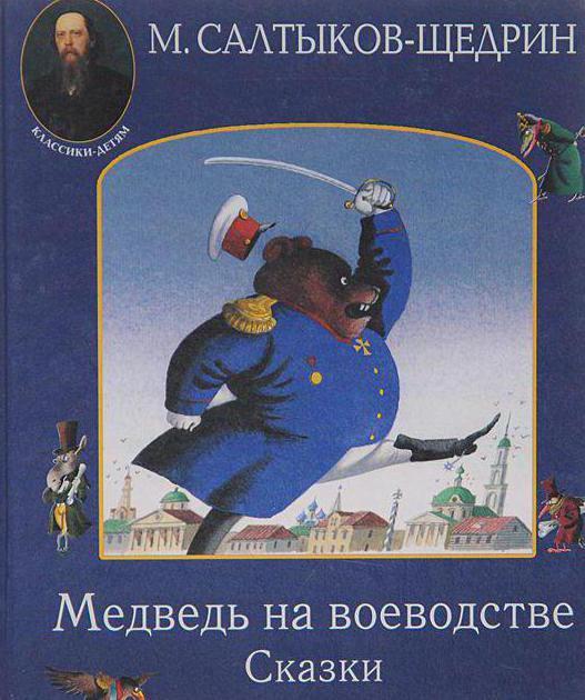 Герои сатирических сказок салтыкова-щедрина