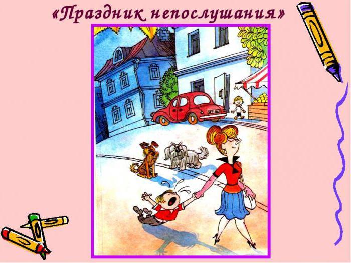 Михалков праздник непослушания скачать книгу
