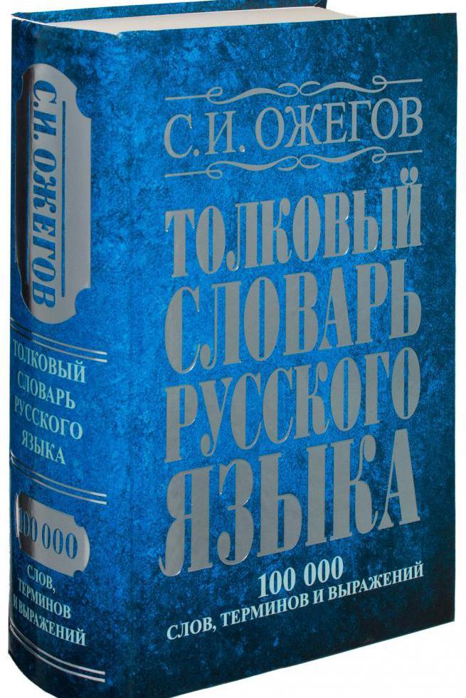 Толковый словарь картинка