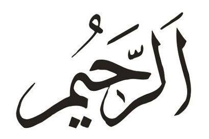 99 имен аллаха на арабском