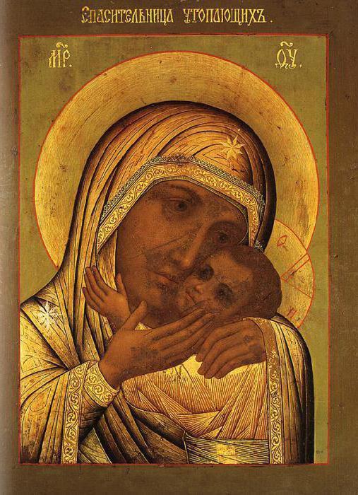 Икона Богоматери «Спасительница утопающих»