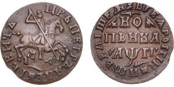 1 копейка Петра 1 как символ эпохи