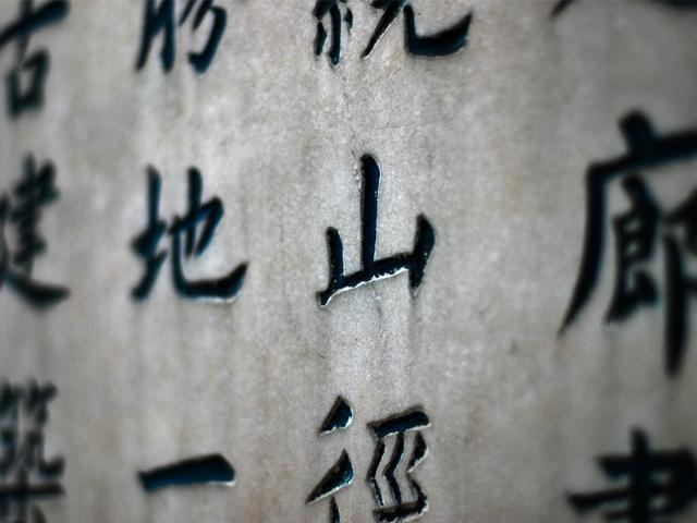 китайские иероглифы с переводом