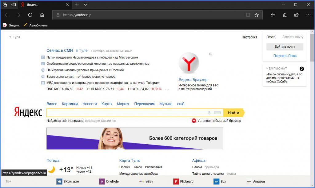 где посмотреть какой браузер установлен на компьютере