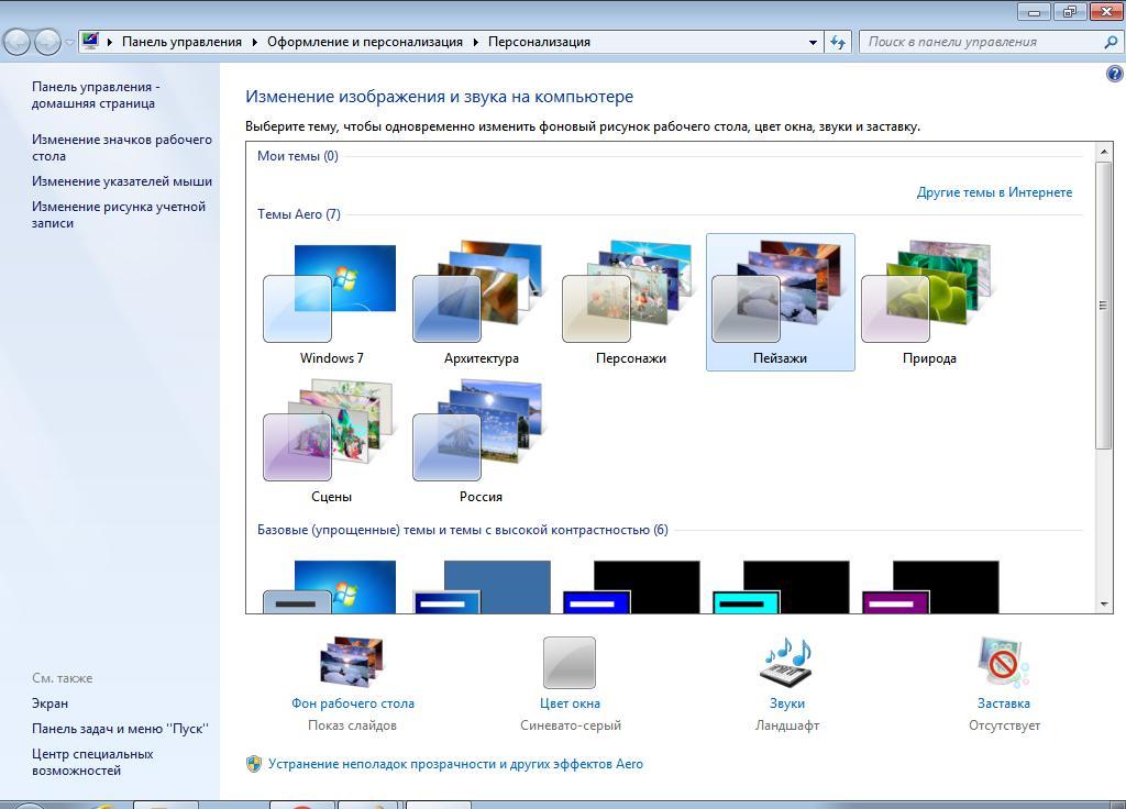 Как изменить цветовую схему в Windows 7