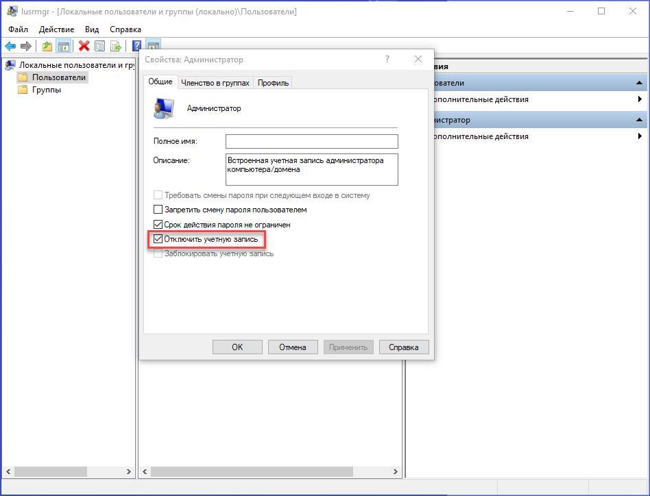 Не получается открыть приложение в Windows 10