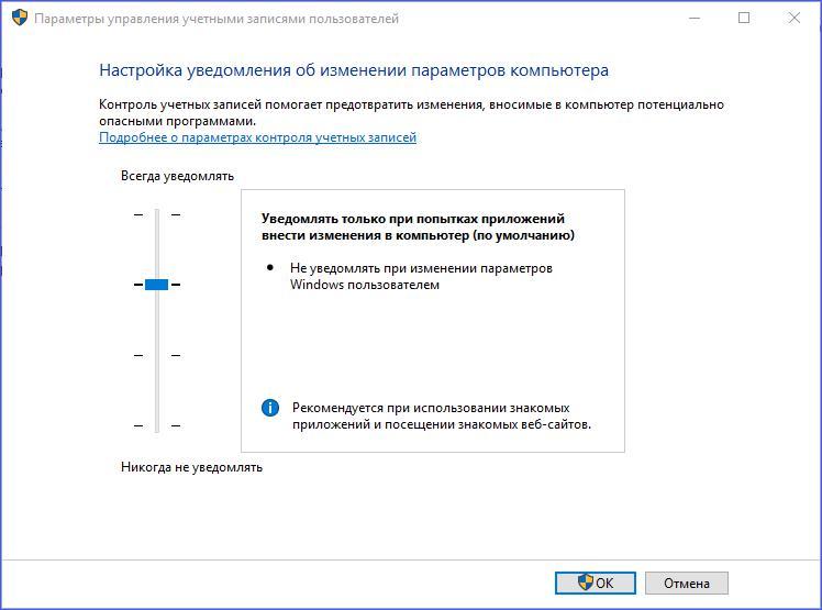 Не удается открыть приложение в Windows 10